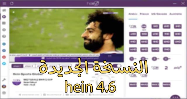 تحميل و تفعيل هين Hein 4.6 الاصدار الاخير - Hein 2019 -