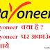Payoneer Kya hai , Payoneer Par Account Kaise Banaye