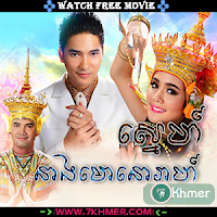 Sneh Neang Mohra | Sneh Neang Monorea | ស្នេហ៍នាងមនោរាហ៌ | Sne neang mno rea