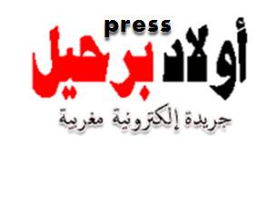 ouled berhil press – أولاد برحيل بريس 24– جريدة إلكترونية