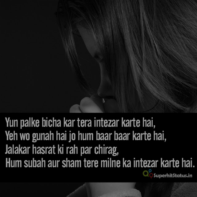 Sad Love Shayari in Hindi Image On Tera Intezar Karte