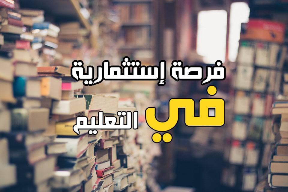 الاستثمار, التعليم, السعودية