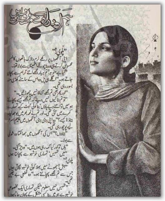Hum aur rah kay musafir hain by Asma Qadri Online Reading