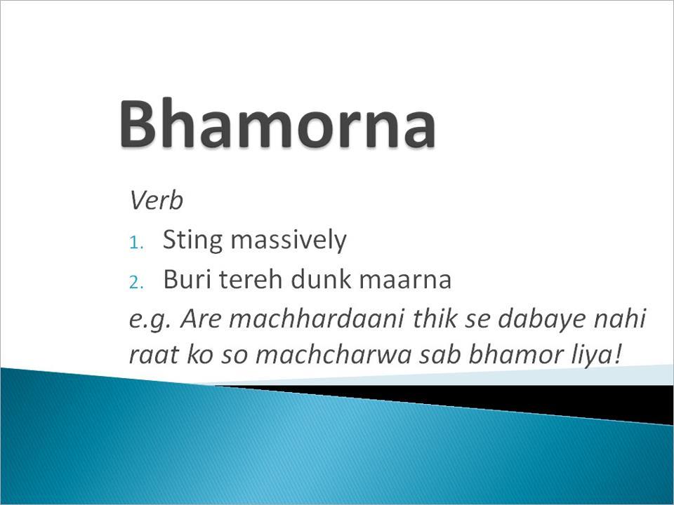 Bhamorna | Bhojpuri Dictionary