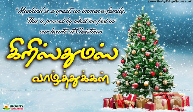 Christmas Tamil online Greetings, Christmas Bible Quotes, Christmas Star hd Wallpapers