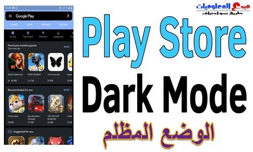كيفية تمكين وضع الظلام في متجر google play