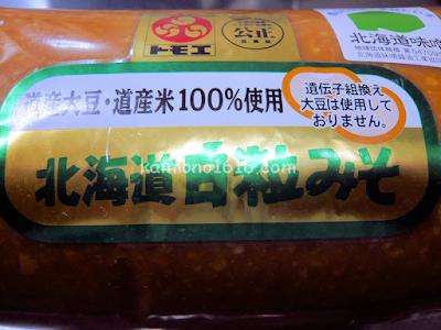 福山醸造 トモエ北海道白粒みそ1kg