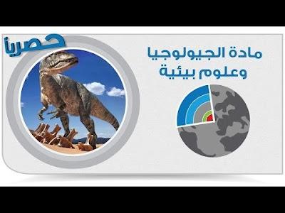 مراجعة علوم البيئية والجيولوجيا