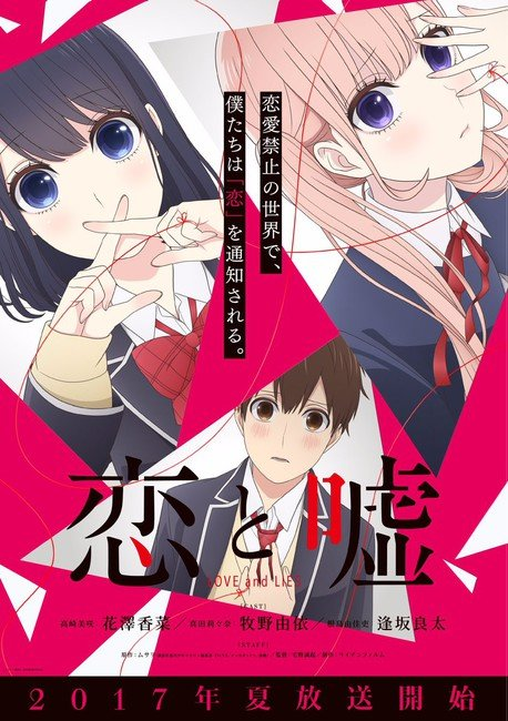 Koi to Uso estrena tráiler de su anime