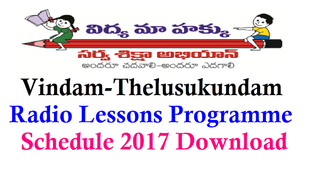 TSSA Vindam Thelusukundam Radio Lessons Schedule 2017 Distance Education Sarva Shiksha Abhiyan TSSA Radio Lessons Programme Vindam Thelusukundam Schedule for 2017 SSA Telangana Radio Lessons Schedule for the months January,february and march 2017 SSA Radio Lessons Vindam-Thelusukundam Schedule in Telangana for 2017 yearVindam Telusukundam Radio Lessons Shedule for primary Classes| radio Lessons Schedule Download/2017/01/TSSA-Sarva-shiksha-Abhityan-vindam-telusukundam-radio-lessons.html