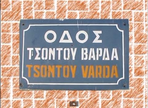 Καστοριά: Οδός Τσόντου Βάρδα (βίντεο του Δ.Τόσκου)