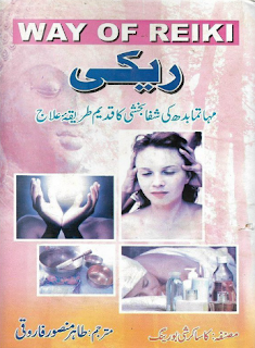 Reiki Healing In Urdu