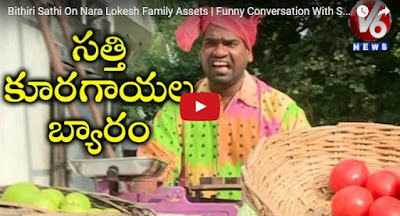 Bithiri Sathi On Nara Lokesh Family Assets  Funny Conversation With Savitri  Teenmaar News
