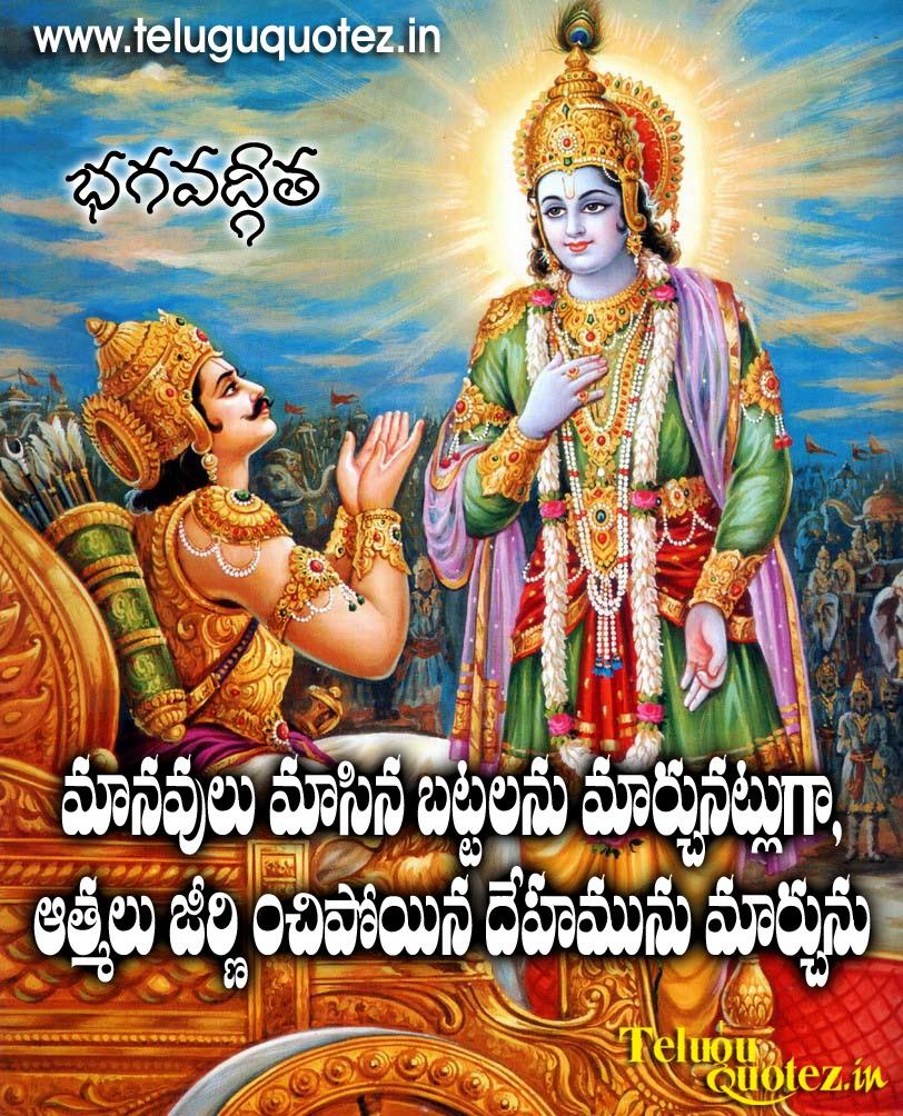 Bhagavad Gita Telugu Devotional Quotes Naveengfx