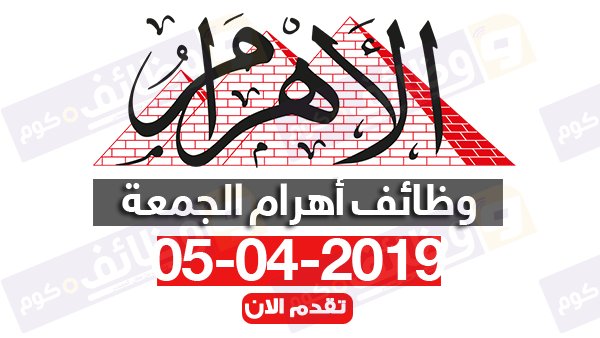اعلانات وظائف اهرام الجمعة اليوم 22 مارس 2019 نعرضها عليكم فى هذا المنشور والتى نرجوا ان تجدوا فيها فرصة عمل مناسبة لكم