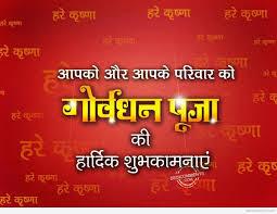 Happy Govardhan Poooja Images