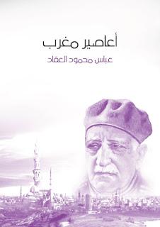 كتاب اعاصير مغرب pdf لعباس محمود العقاد
