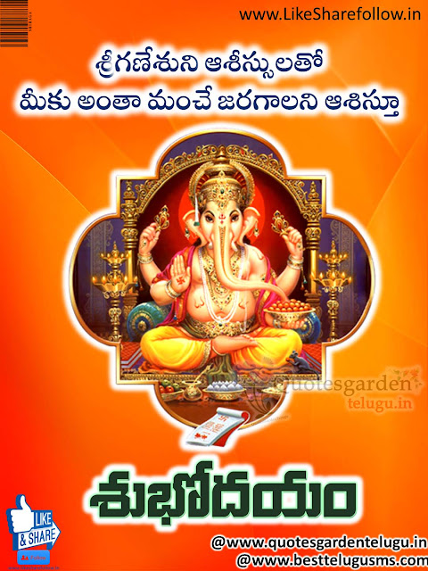 Telugu Mobile wallpapers with Lord Ganesha