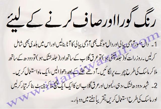 rang gora or saaf karne ki tips in urdu