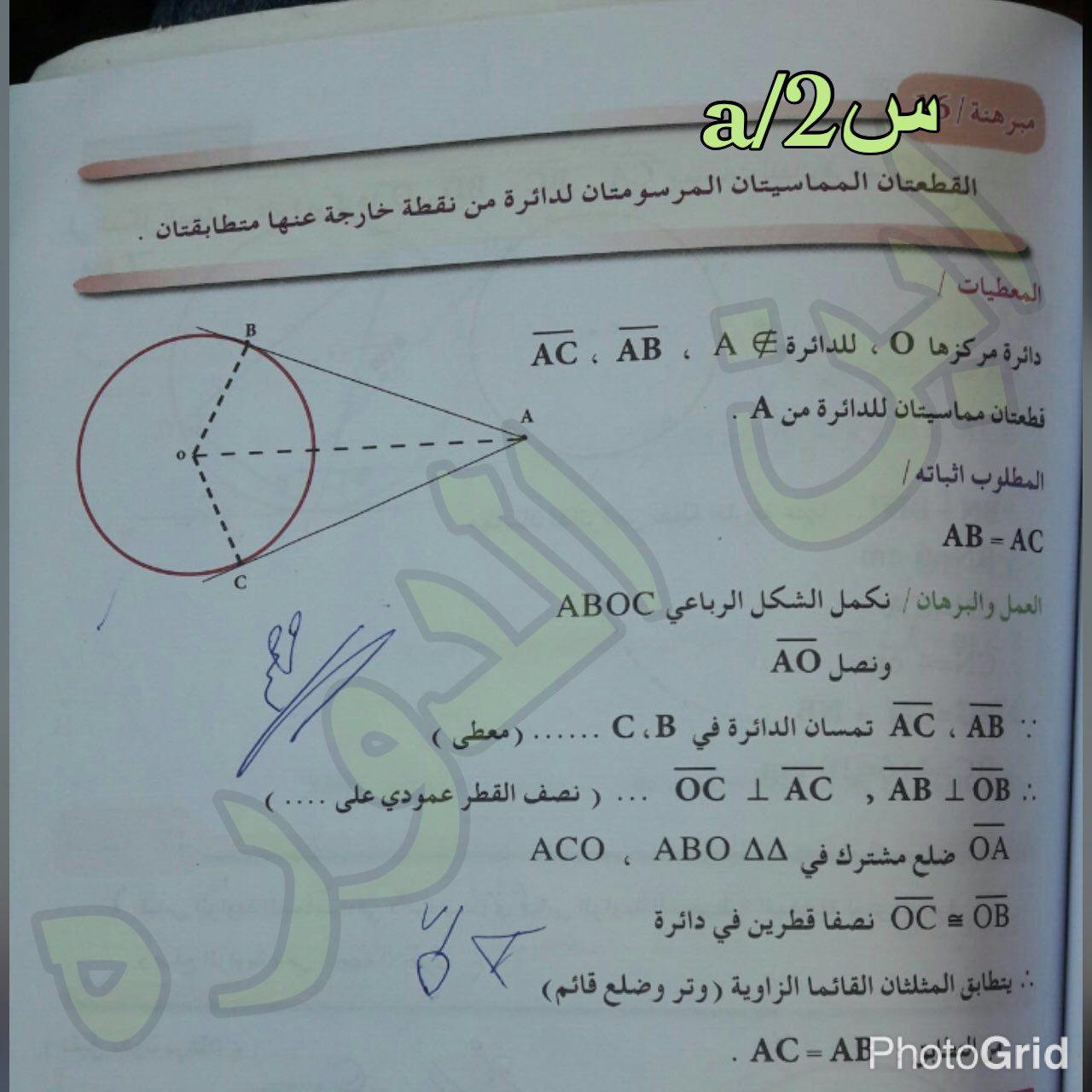 مهم اجوبة امتحان الرياضيات التمهيدي للثالث المتوسط 2017 Photo_2017-02-06_11-44-35