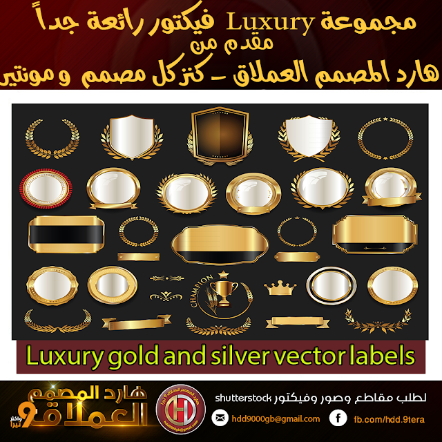 https://hdd-design.blogspot.com/2017/10/luxury-gold-and-silver-vector.html