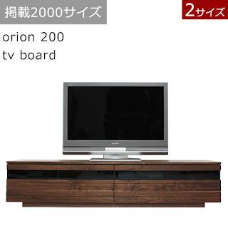 【TV4-L-049-200】オリオン 200 テレビボード