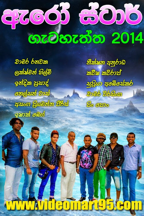 ARROW STAR LIVE SHOW IN GATAHATHTHA 2014