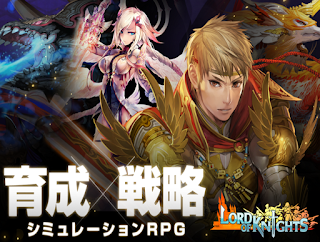 Lord of Knights 聖騎之王 APK