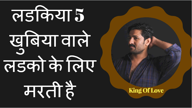 love tips for boys in hindi by love guru jogal raja