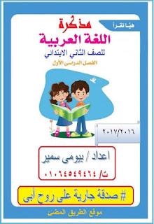 منهج اللغة العربية الصف الثانى الابتدائى الجديد
