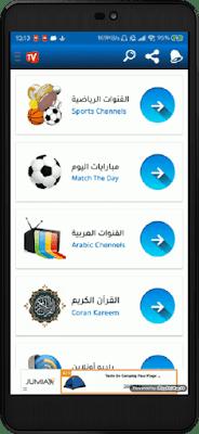 تحميل تطبيق Mix tv الرائع لمشاهدة جميع قنوات العالم المشفرة مجانا على الاندرويد