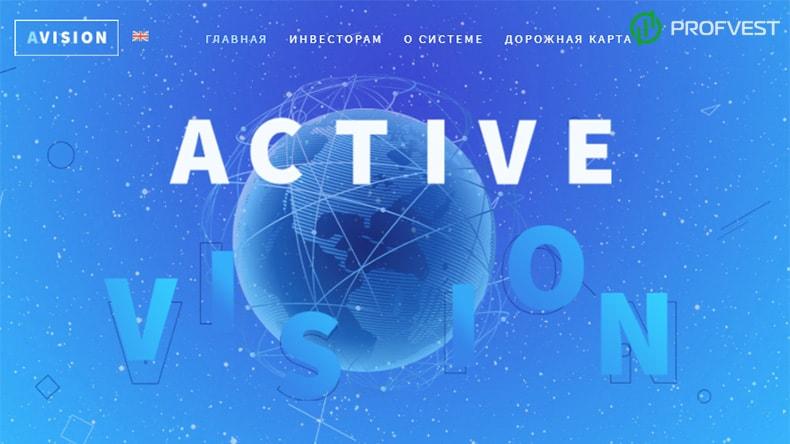 Active Vision обзор и отзывы HYIP-проекта