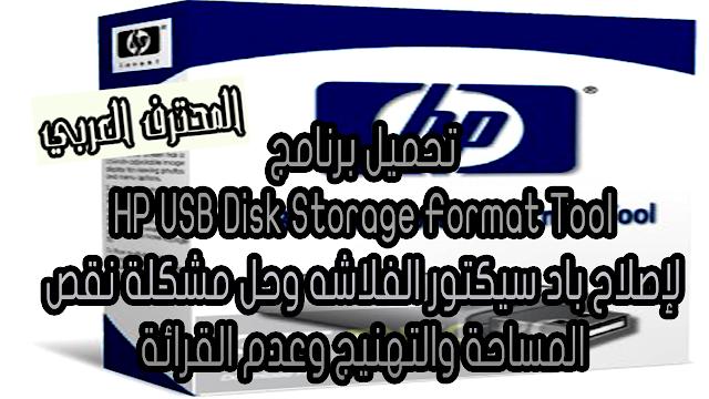 تحميل برنامج HP USB Disk Storage Format Tool لإصلاح باد سيكتور الفلاشه وحل مشكلة نقص المساحة والتهنيج وعدم القرائة