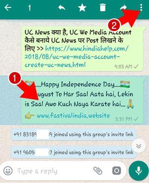 Whatsapp Group में आपका Send किया Massage किसने पढ़ा कैसे पता चलेगा जानिए