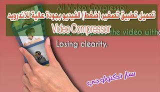 تحميل تطبيق تصغير وضغط الفيديو بجودة عالية للاندرويد