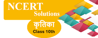 NCERT Solutions for Class 10th Kritika II Hindi