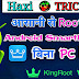 Android Phone Ko Kaise Root Kare Without PC