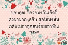 คําขอบคุณวันเกิด facebook ภาษาอังกฤษ,ตอบกลับคําอวยพรวันเกิด ภาษาอังกฤษ,คําขอบคุณวันเกิด ภาษาไทย,ขอบคุณทุกคำอวยพร,คําขอบคุณ ภาษาอังกฤษ,คําขอบคุณสําหรับคําอวยพรวันเกิด,คําขอบคุณวันเกิด ซึ้งๆ,อวยพร วัน เกิด ภาษา อังกฤษ พร้อม คํา แปล