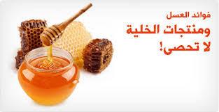 10 فوائد عسل النحل على الريق مهمة للجسم الانسان