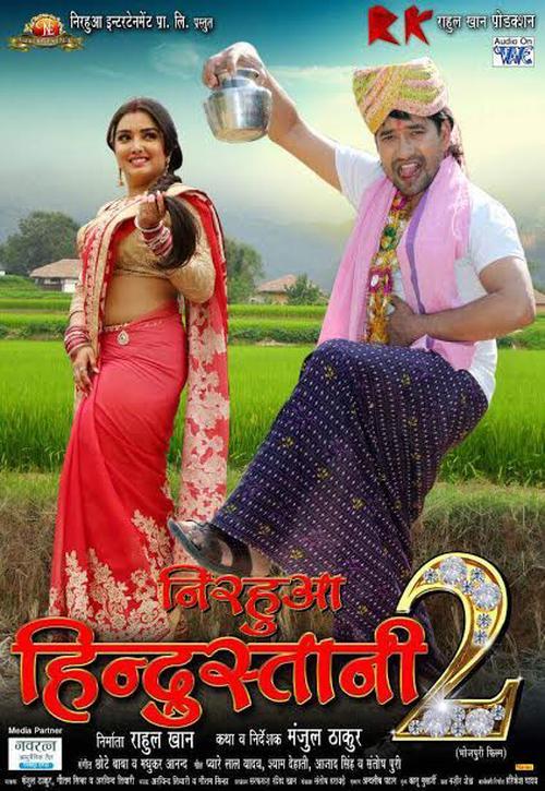 Nirahua Hindustani 2 Bhojpuri Movie Star Casts, Wallpapers