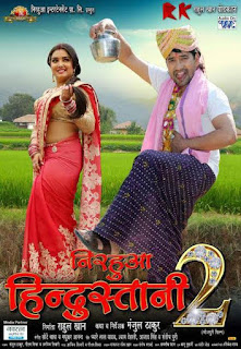 Bhojpuri Movie Nirahua Hindustani 2 HD Poster and Wallpapers