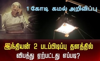 1 கோடி/இந்தியன் 2″ படப்பிடிப்பில் விபத்து- 3பேர் உயிரிழப்பு | Crane Crash | Indian 2 shooting