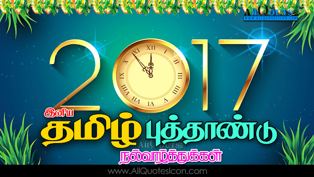 Happy-Tamil-New-Year-2017-Tamil-Quotes-Images-Wallpapers-Pictures-Photos-images-inspiration-life-motivation-thoughts-sayings-free