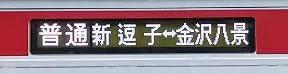 京浜急行電鉄 普通 新逗子⇔金沢八景行き 1000形側面