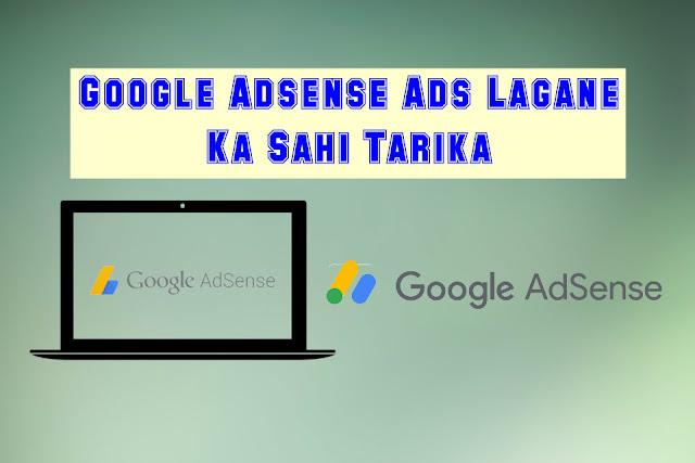 Google Adsense Ads Lagane Ka Sahi Tarika