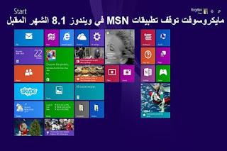 مايكروسوفت توقف تطبيقات MSN في ويندوز 8.1 الشهر المقبل