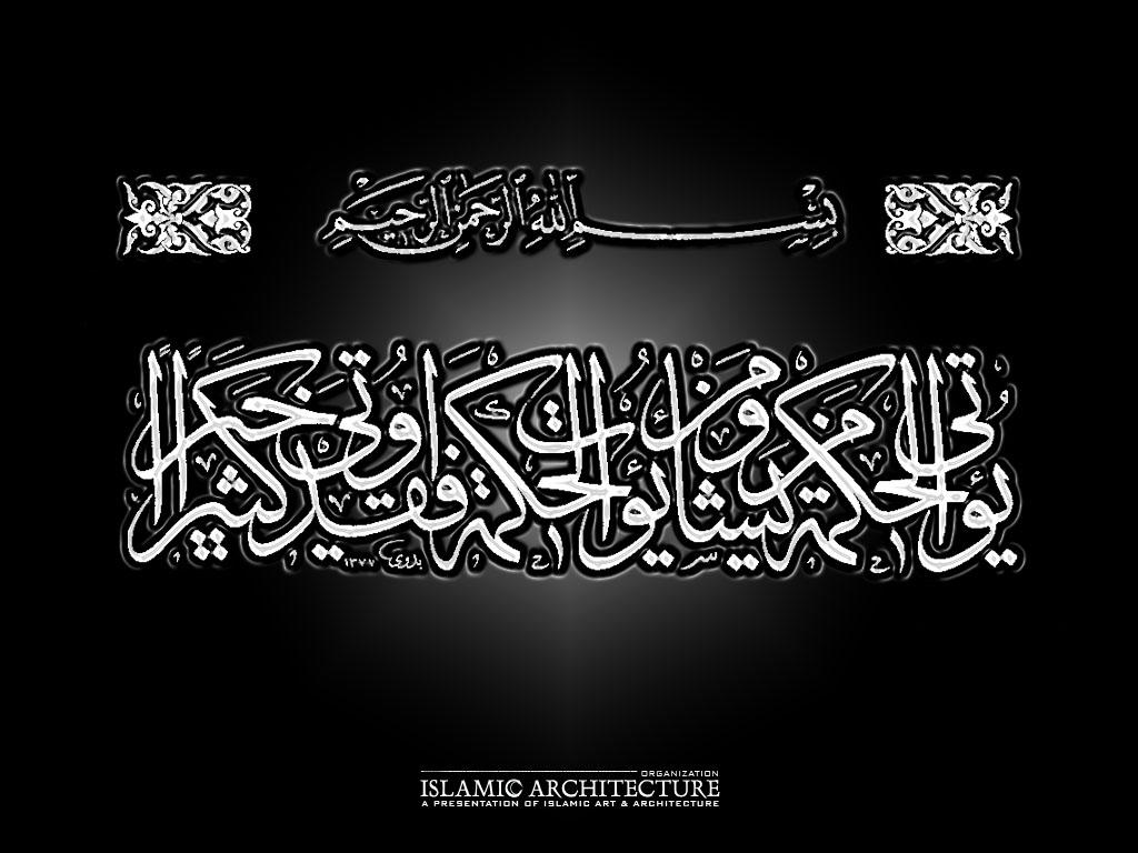 Gambar Kaligrafi Islami Dp BBM Kangen