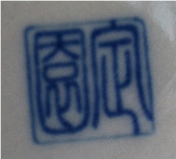 Japanese Porcelain Marks -  Teien - 定園