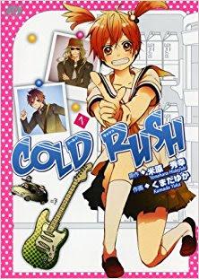 [米原秀幸×くまだ ゆか] COLD RUSH 第01巻