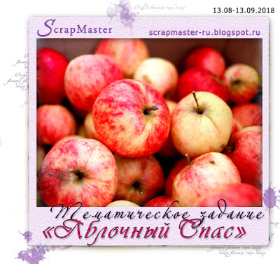 """Тематическое задание """"Яблочный Спас"""""""